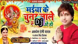 Awdhesh Premi Yadav /Durga Puja gana 2020 ka DJ Remix दुर्गा पूजा गाना 2020 अवधेश प्रेमी यादव का - Download this Video in MP3, M4A, WEBM, MP4, 3GP