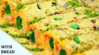 ब्रेड से रबडी-मलाई रोल की इतनी आसान रेसिपी देखकर आज ही बनाएंगे | Rabri Malai Roll Recipe