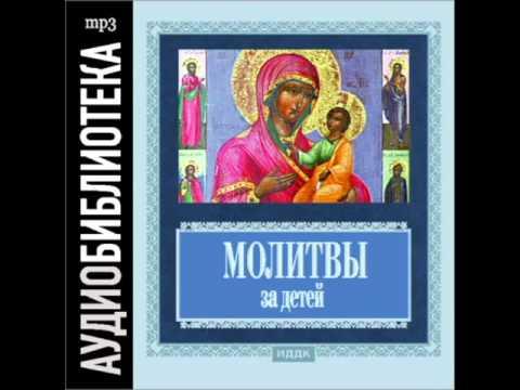 2001033 26 Молитва Пророку Науму