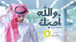 والله احبك - دحام العبيوي (حصريا)   2021 تحميل MP3