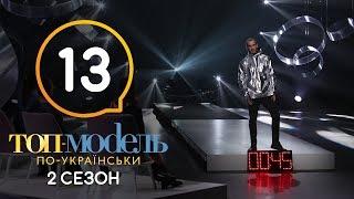 Топ-модель по-украински. Выпуск 13. 2 сезон. 23.11.2018