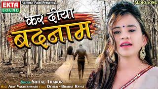 Kar Diya Badnaam || Shital Thakor || Hindi Song || Ekta Sound