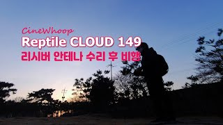 FPV Drone / Reptile CLOUD 149 Cinewhoop Practice / 시네후프 연습