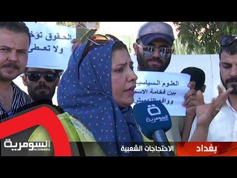 شاهد بالفيديو.. الاعتصامات تتحول الى ظاهرة في العراق... وما من مجيب!