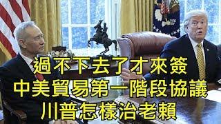 中美貿易戰第一階段協議簽署,意味著中美衝突全面停火麼?中共反復不簽到不得不簽,到底是遇到了什麼過不去的坎兒?川普有什麼招數對付老賴?(江峰漫談20200114第96期)