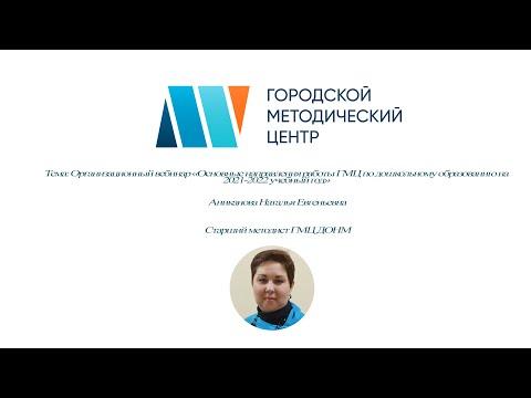 «Основные направления работы ГМЦ по дошкольному образованию на 2021-2022 учебный год» 02.09.2021