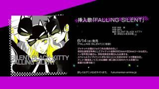 SILENTBLACKKITTY_FALLINGSILENT音源試聴TVアニメ「覆面系ノイズ」挿入歌収録