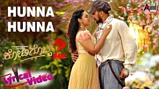 Kotigobba 2 Kannada Movie 2016 | Hunna Hunna Lyrical Video | Kiccha Sudeep, Nithya Menen