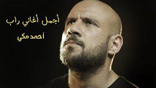 أجمل أغاني راب أحمد مكي &Best of Ahmed Mekky تحميل MP3