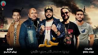 تحميل اغاني مهرجان خد خد ( سته الاتلت ) عادل شكل - ابو ليله - وليد الشوالي - 2020 MP3