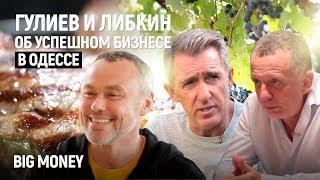 Гулиев и Либкин. Как построить успешный бизнес на Одессе и фамилии | Big Money #8