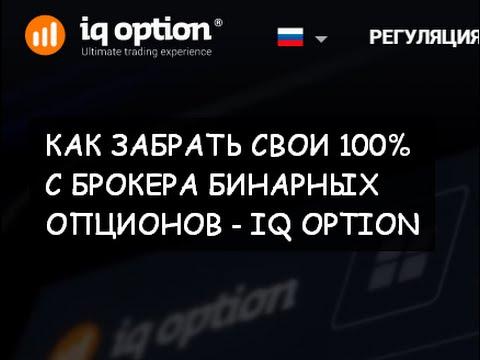Рейтинг бинарных опционов с минимальным депозитом в рублях