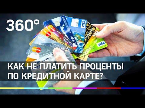 Как не платить проценты по кредитной карте? Выбираем кредитку