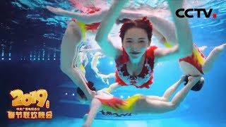 [2019央视春晚] 特别设计《绽放》 主演:林志玲(中国台湾)(字幕版)| CCTV春晚