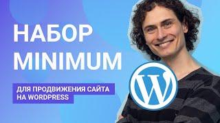 Минимальный набор для продвижения сайта на WordPress