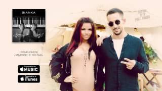 Бьянка feat. Пицца - Лети (Audio)