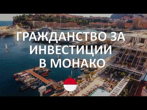 Гражданство за инвестиции в Монако