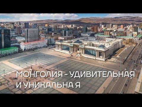 Монголия - удивительная и уникальная