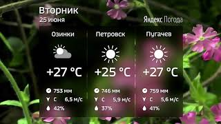 Прогноз погоды на 25 июня 2019
