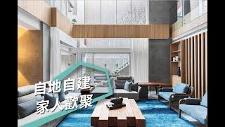 【現代風】自地自建四層別墅 落葉歸根退休生活這樣過 艾馬室內裝修設計 王惠婷