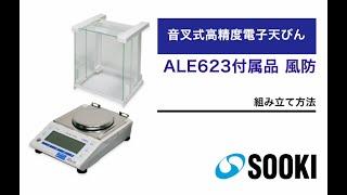 高精度電子天びん ALE623(0.001g/620g)  風防組み立て方法