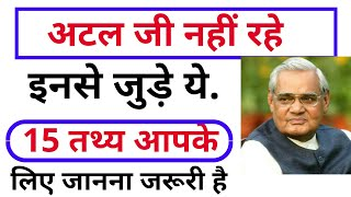atal ji related gk//about atal bihari vajpayee,Failmy ,political  career,latest news,death