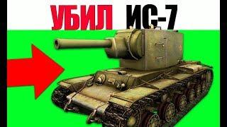 КВ-2 СЛОМАЛ ИГРУ И УБИЛ ИС-7 | 6лвл ПРОТИВ 10лвл