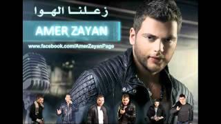 تحميل و مشاهدة عامر زيان زعلنا الهوا MP3