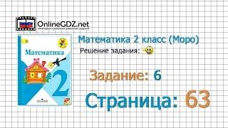 Страница 63 Задание 6 – Математика 2 класс (Моро) Часть 1