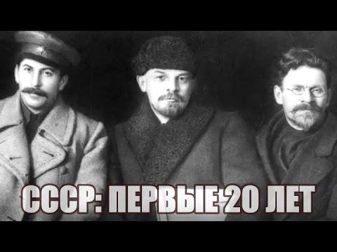 """Сталин, Троцкий и завещание Ленина. """"СССР: первые 20 лет"""", часть 1"""