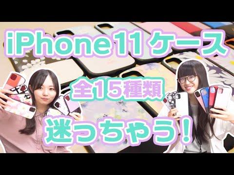 【全15種】iPhone11/11 Proにも可愛くて強いあのケースがやってきた!【新柄登場】