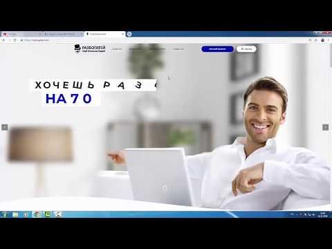 Старт проекта Razbogatei мой отзыв и выплаты 21600 рублей.
