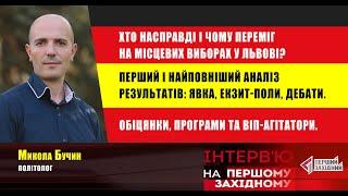 Перший і найповніший аналіз результатів виборів голови Львівської ОТГ