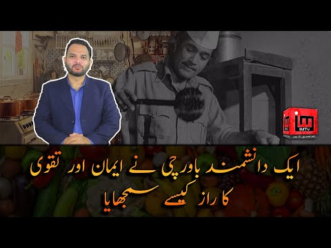 ایک دانشمند باورچی نے ایمان اور تقوی کا راز کیسے سمجھایا | Abid Iqbal khari | IM Tv