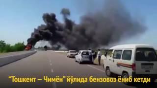 """Тошкент — Чимён"" йўлида бензовоз ёниб кетди"