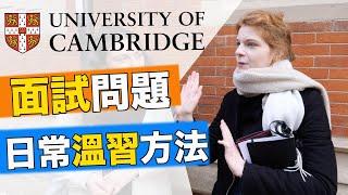 你能應付劍橋面試?! 劍橋大學學生分享讀書和入學秘密!! | Asking Cambridge students how they got into Cambridge