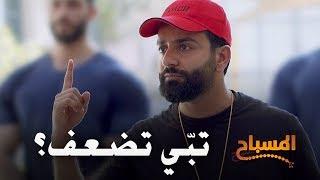 احمد شريف | #المسباح | تبي تضعف؟