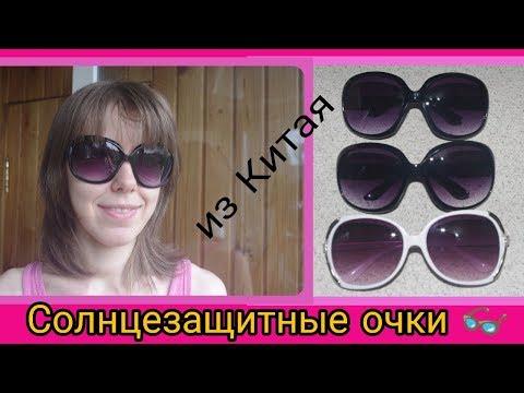 Очки солнцезащитные. Обзор очков из Китая.