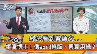 【新聞大白話】終於看到蔡論文... 牛津博士:像word排版、傳真用紙?!
