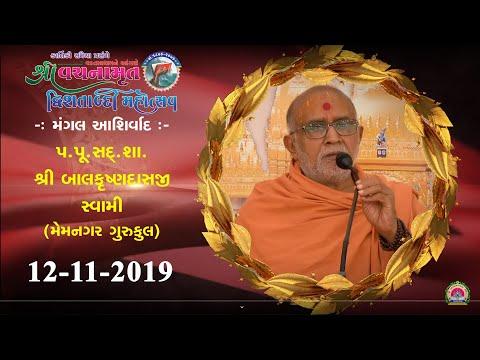P.P.Shri Balkrushnadasji Swami - Memnagar Gurukul ll Ashirvachan ll 12-11-2019