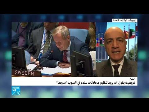 العرب اليوم - شاهد: مارتن غريفيث يدعو إلى تنظيم محادثات سلام يمنية في السويد