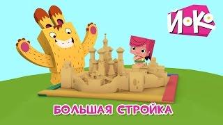 Новые мультфильмы для детей 👦👧ЙОКО -  Большая стройка - Детские познавательные мультики