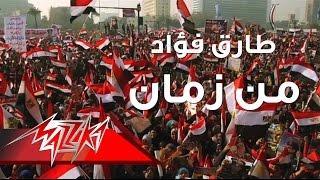 تحميل اغاني Men Zaman - Tarek Fouad من زمان - طارق فؤاد MP3