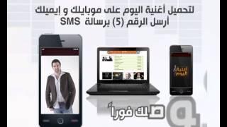 تحميل و مشاهدة أغنية اليوم (تمارا - زياد صالح) MP3