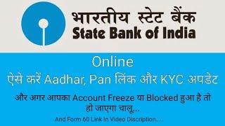 SBI KYC Form Fillup in hindi - Ravikant Khuntwal