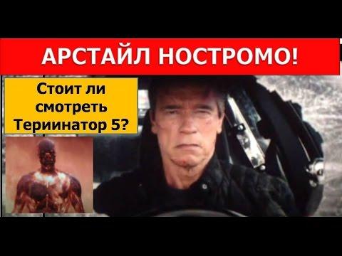 Терминатор 5 Генезис, обзор фильма / Arstayl Nostromo /