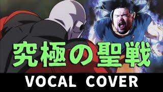 串田アキラ-究極の聖戦ドラゴンボール超|VOCALCOVER|DragonBallSuper-ULTIMATEBATTLE