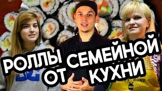 """Семейная кухня. Обзор на видео """"Ну, оОчень вкусные - Роллы или ... суши"""""""