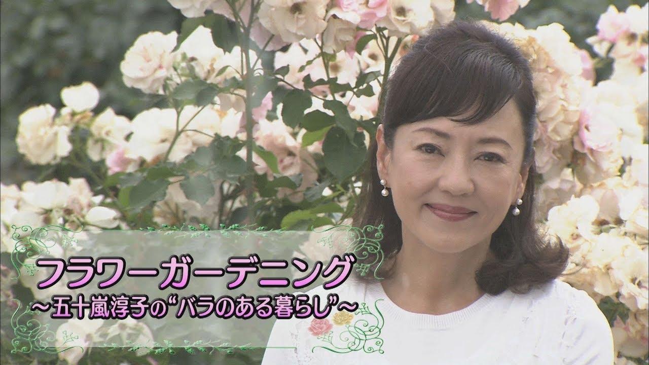 フラワーガーデニング~五十嵐淳子のバラのある暮らし~