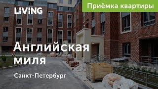 Приемка квартиры в ЖК «Английская миля». Застройщик Glorax Development. Новостройки Санкт-Петербурга